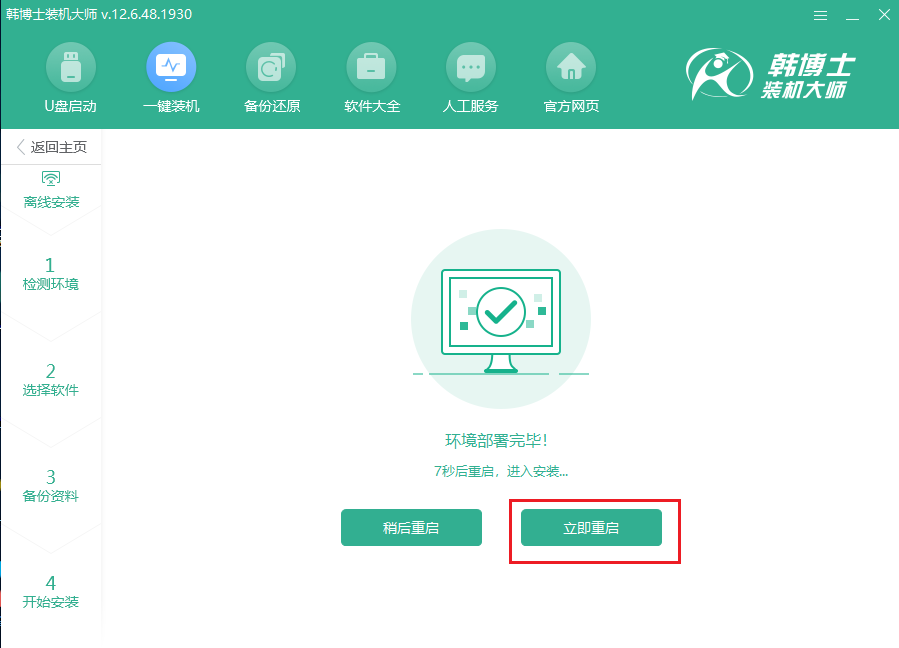 C:\Users\Administrator\Desktop\Windows 7 x64 (2)-2019-08-01-18-13-16.png