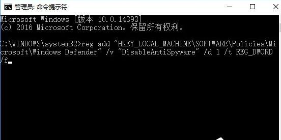 win10命令提示符禁止Windows Defender的方法