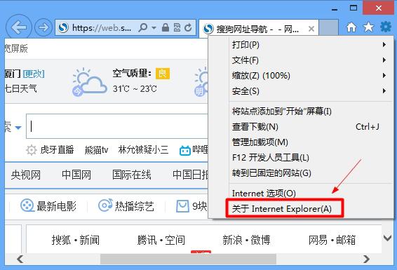 win8系统internet没法下载文件处理方法