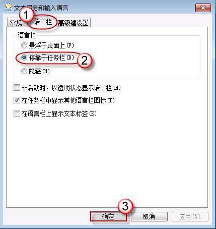 win7系统如何找回消失的语言栏
