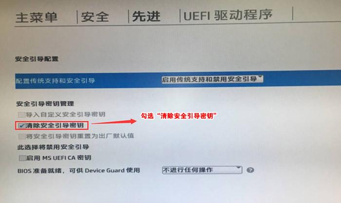 U盘重装惠普星14-CE笔记本如何设置U盘启动