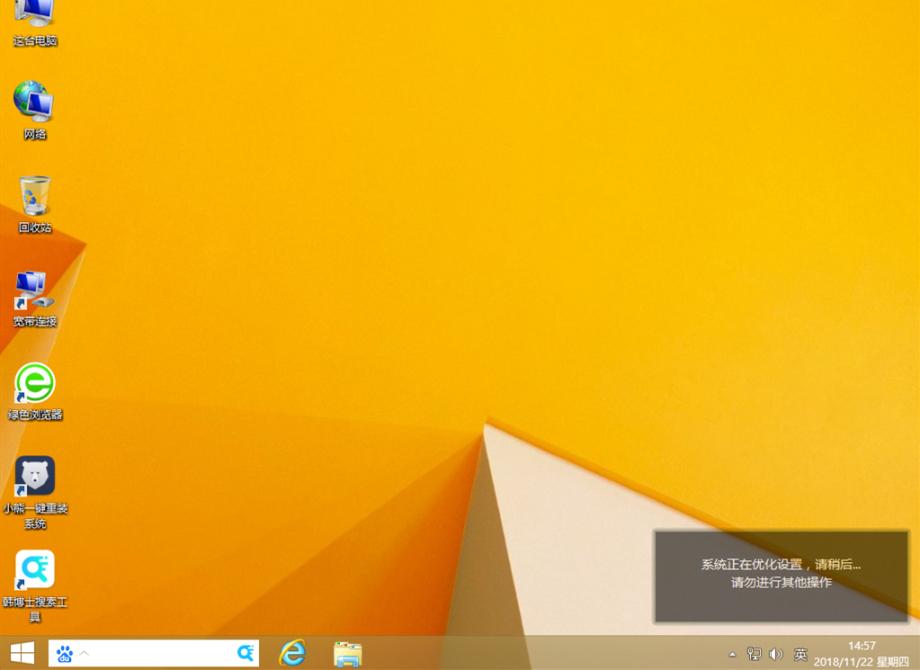惠普probook440 g4笔记本如何一键安装系统win8教程