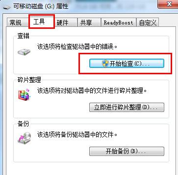 win7系统无法格式化U盘详细解决方法