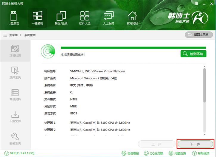 炫龙x5-741hn一键安装系统win8的图文教程