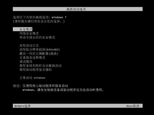 电脑重装win7系统时突然断电的挽救措施
