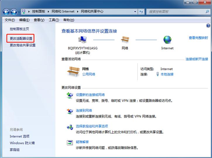 分享电脑提示网络ip地址冲突的解决方法