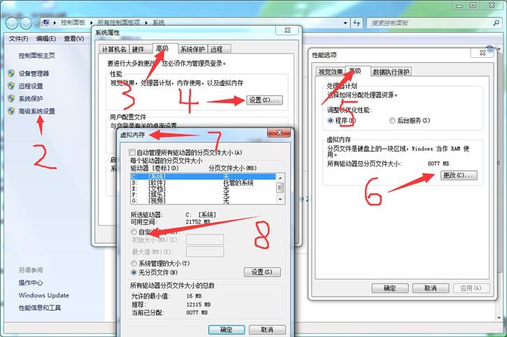 分享电脑设置虚拟内存的几种误区