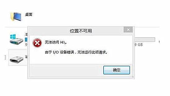 关于电脑打开U盘提示io设备错误的解决办法
