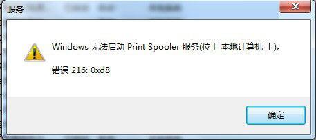 win7系统Print Spooler无法启动的解决方法|如何解决Print Spooler无法启动