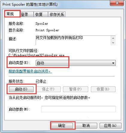 关于Win7系统Print Spooler无法启动的解决方法