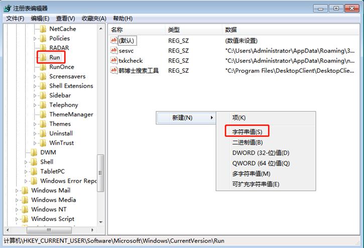 电脑右下角任务栏不显示安全删除硬件的解决方法