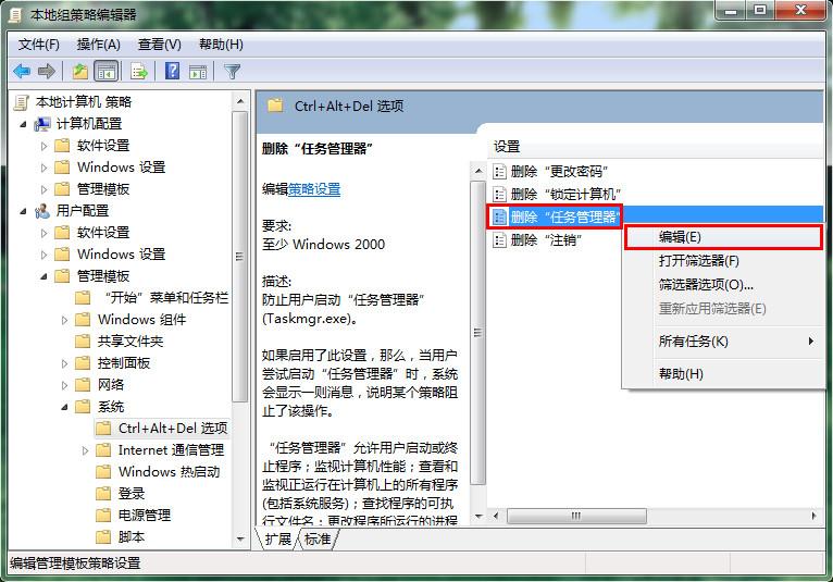 详解电脑任务管理器变成灰色不可用的解决方法