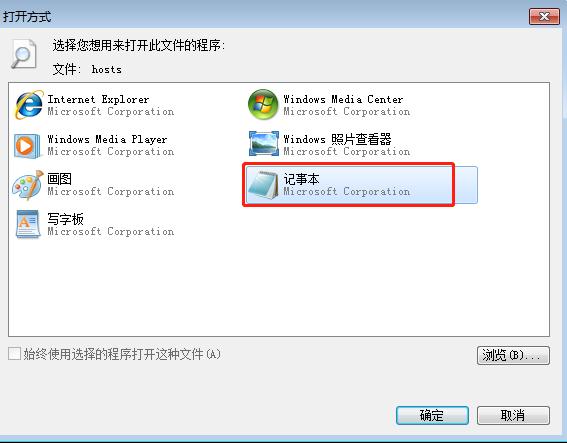 教你如何修改hosts文件禁止访问指定网站