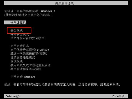 电脑蓝屏出现代码0x00000024怎么解决